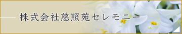 株式会社慈照苑セレモニー