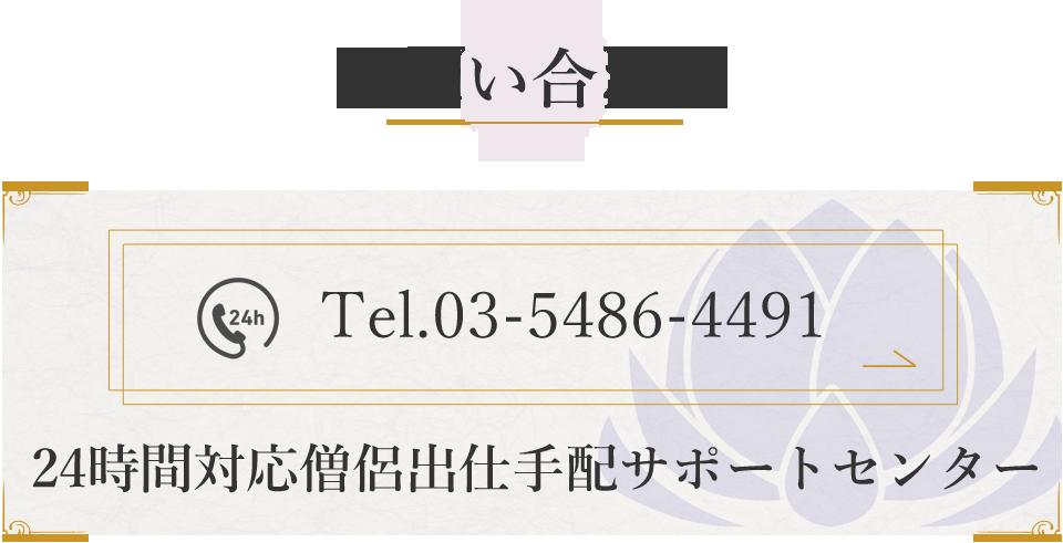 24時間対応僧侶出仕手配サポートセンターTEL:03-5486-4491
